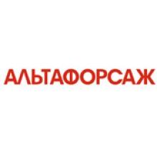 «АльтаФорсаж» город Нижний Новгород