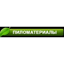 «Пиломатериалы-НН» город Нижний Новгород